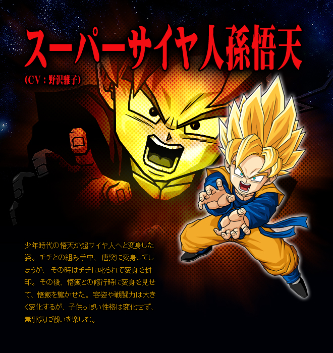 Goten ssj silence of blood the n a bloodlusters
